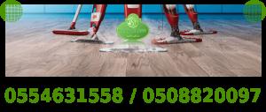 شركات تنظيف بالرياض 0554631558